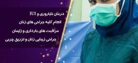متخصص زنان و زایمان خرم آباد