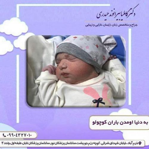 دکتر-بیرانوند-متخصص-زنان-در-خرم-آباد-1